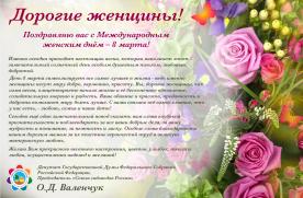 Поздравление ОД Валенчука с 8 марта